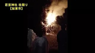 【北播磨の音風景】⑱若宮八幡神社柱祭り【加東市】