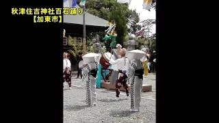 【北播磨の音風景】⑯秋津住吉神社百石踊【加東市】