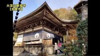 【北播磨の音風景】⑮大深山東福寺【加東市】