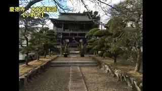 【北播磨の音風景】⑪慶徳寺大般若転読【小野市】