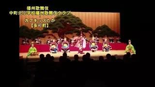 【北播磨の音風景】㊻播州歌舞伎中町北小学校播州歌舞伎クラブ・カブキッズたか【多可町】