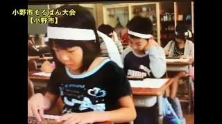 【北播磨の音風景】⑨小野市そろばん大会【小野市】