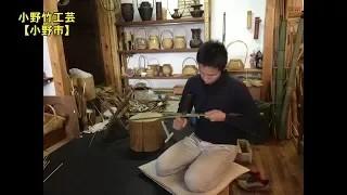 【北播磨の音風景】⑧小野竹工芸【小野市】