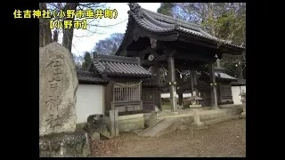 【北播磨の音風景】⑦住吉神社【小野市】