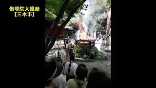 【北播磨の音風景】⑤伽耶院大護摩【三木市】