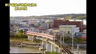 【北播磨の音風景】④神戸電鉄が鉄橋を渡る【三木市】