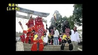 【北播磨の音風景】②三木鬼追い式【三木市】