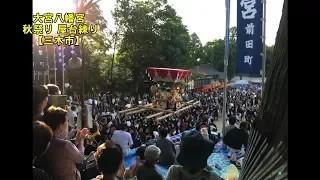 【北播磨の音風景】①大宮八幡宮秋祭り屋台練り【三木市】