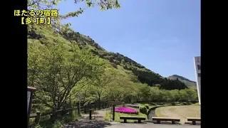 【北播磨の音風景】㊺ほたるの宿路【多可町】