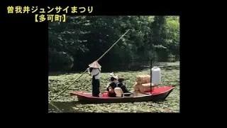 【北播磨の音風景】㊹曽我井ジュンサイまつり【多可町】