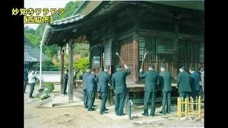 【北播磨の音風景】㊸妙覚寺ワラワラ【西脇市】