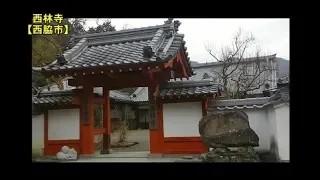 【北播磨の音風景】㊶西林寺【西脇市】