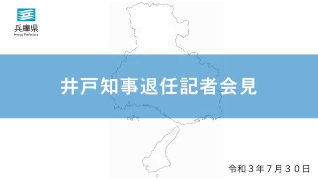 第52代兵庫県知事-退任会見-