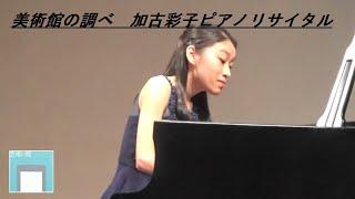 【兵庫県立美術館・美術館の調べ】加古彩子ピアノリサイタル
