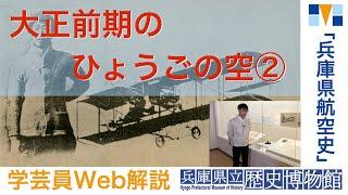 Vol.05 | |日本の民間航空機発祥地はどこだ?鳴尾競馬場の飛行会