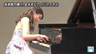 【兵庫県立美術館・美術館の調べ】金未卯ピアノリサイタル