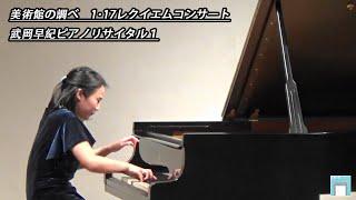 【兵庫県立美術館・美術館の調べ】1・17レクイエムコンサート