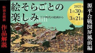 Vol.07 | 屏風から読み解く源平合戦中の人間模様