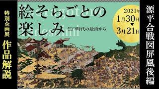 Vol.08 | 屏風から読み解く一ノ谷の戦い、平氏の敗北