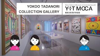 Vol.08   YOKOO TADANORI COLLECTION GALLERY 2021 ギャラリートーク