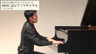【兵庫県立美術館・文化の日に贈るクラシックコンサート】