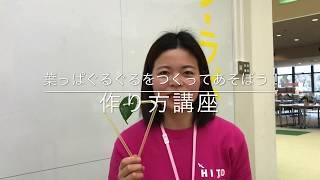 Vol.09 | 葉っぱぐるぐるをつくって遊ぼう!