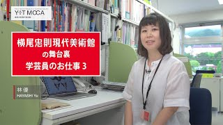 Vol.11   横尾忠則のレントゲン写真が表紙!「横尾救急病院展」図録を語る