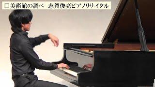 【兵庫県立美術館・美術館の調べ】志賀俊亮ピアノリサイタル