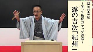 兵庫県立美術館・県美亭寄席/2020年8月22日(土)