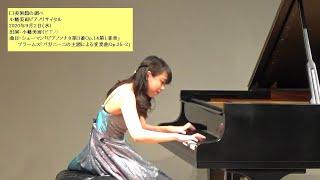 【兵庫県立美術館・美術館の調べ】小幡美雨ピアノリサイタル