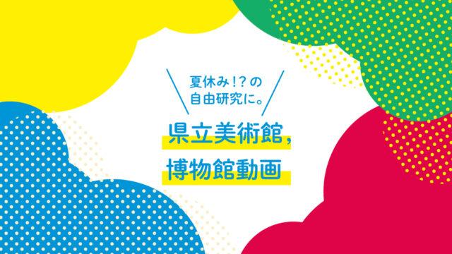 夏休み!?の自由研究に。県立美術館・博物館の動画