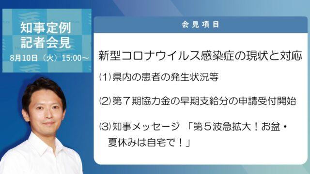 2021年8月10日(火曜日)知事定例記者会見