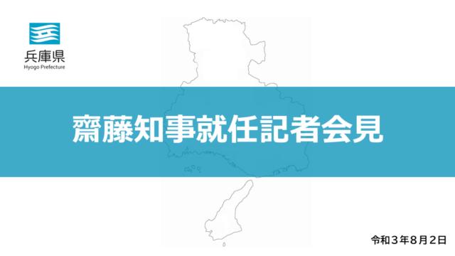 第53代兵庫県知事-就任会見-