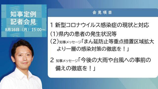 2021年8月16日(月曜日)知事定例記者会見