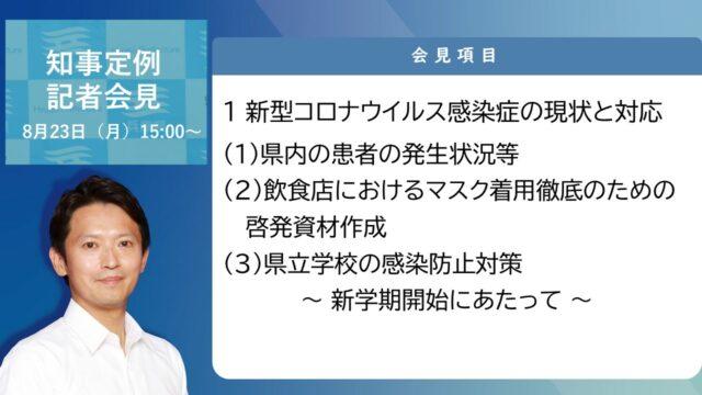 2021年8月23日(月曜日)知事定例記者会見