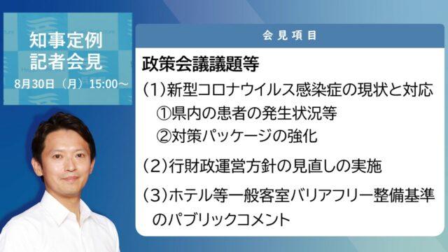 2021年8月30日(月曜日)知事定例記者会見