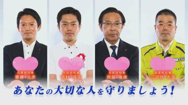 関西4府県知事による緊急共同メッセージ