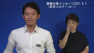 vol.1齋藤知事メッセージ2021.8.2(新型コロナ)