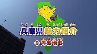 こども向け・兵庫県魅力紹介 ~兵庫県の10の地域・丹波地域~