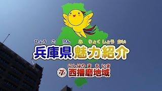 こども向け・兵庫県魅力紹介 ~兵庫県の10の地域・西播磨地域~
