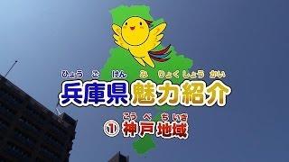こども向け・兵庫県魅力紹介 ~兵庫県の10の地域・神戸地域~