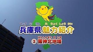こども向け・兵庫県魅力紹介 ~兵庫県の10の地域・阪神北地域~