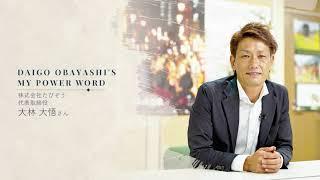株式会社たびぞう 代表取締役 大林 大悟さん|すごいすと Vol.87
