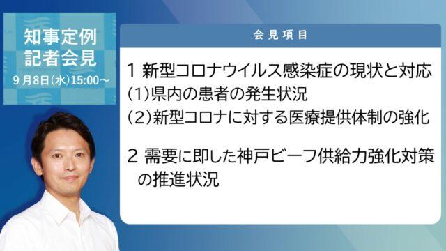 2021年9月8日(水曜日)知事定例記者会見