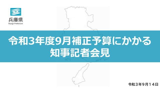 2021年9月14日(火曜日)令和3年度9月補正予算にかかる知事記者会見