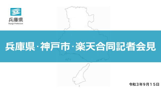 2021年9月15日(水曜日) 兵庫県・神戸市・楽天合同記者会見