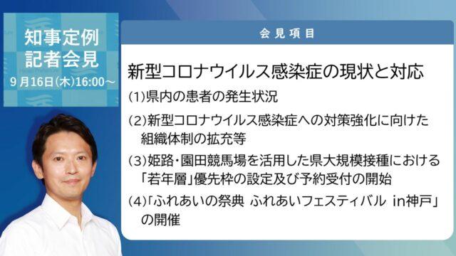 2021年9月16日(木曜日)知事定例記者会見