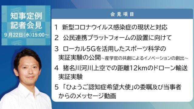 2021年9月22日(水曜日)知事定例記者会見