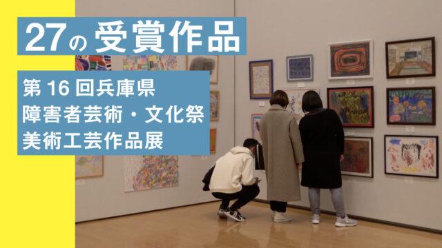 27の受賞作品-第16回兵庫県障害者芸術・文化祭 美術工芸作品展-