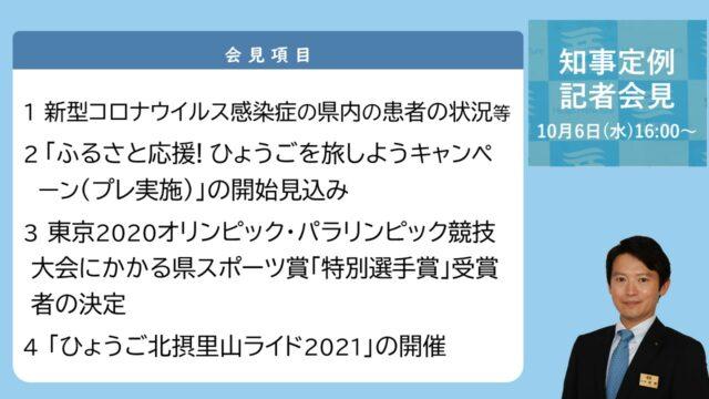 2021年10月6日(水曜日)知事定例記者会見